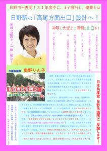 奥野りん子9月議会チラシ訂正版
